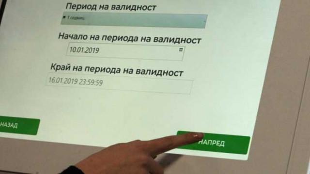Актуализират системата за е-винетки, ще има забавяния