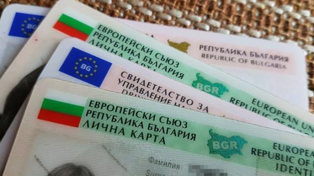 Окончателно приеха промени в Закона за българските лични документи