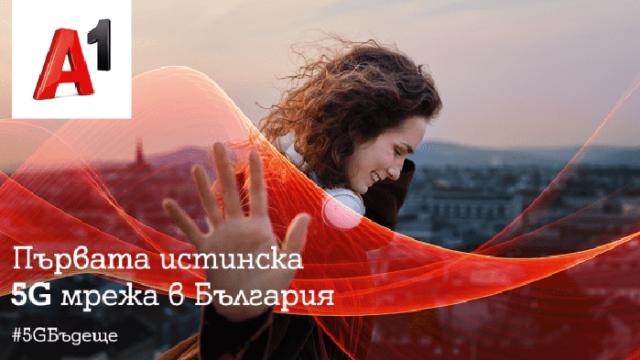 """А1 обяви старта на """"първата истинска 5G мрежа"""" в България"""