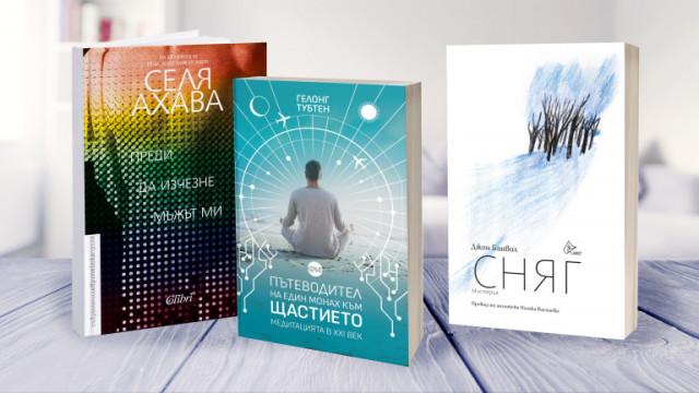 Медитация, Селя Ахава, Джон Банвил - 3 книги за уикенда