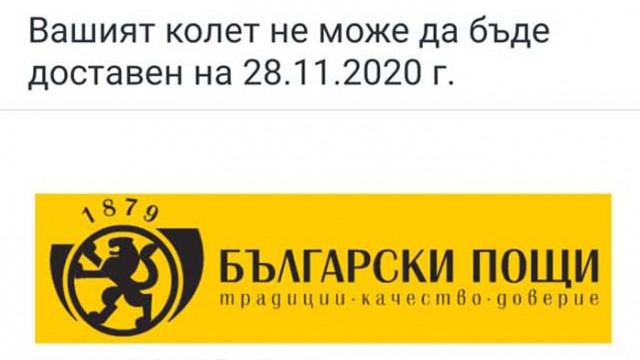 """Активизиране на фалшиви съобщения от името на """"Български пощи"""" ЕАД"""