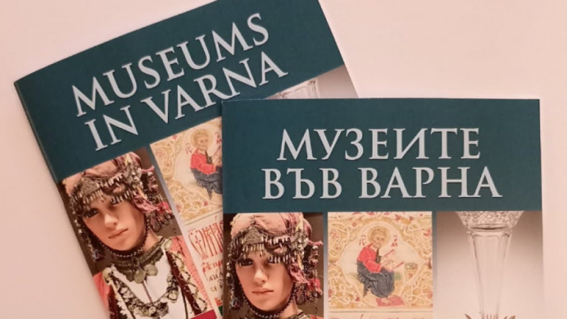 Пътеводител представя три от емблематичните музея на Варна