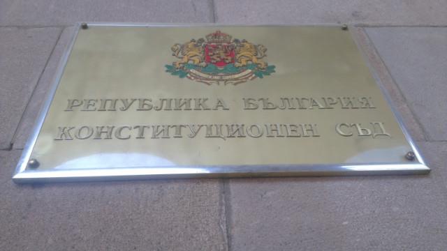 КС прекрати делото за противоконституционност на комисията за промени в конституцията