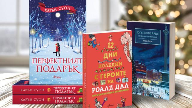 3 книги за уикенда, подходящи за празниците