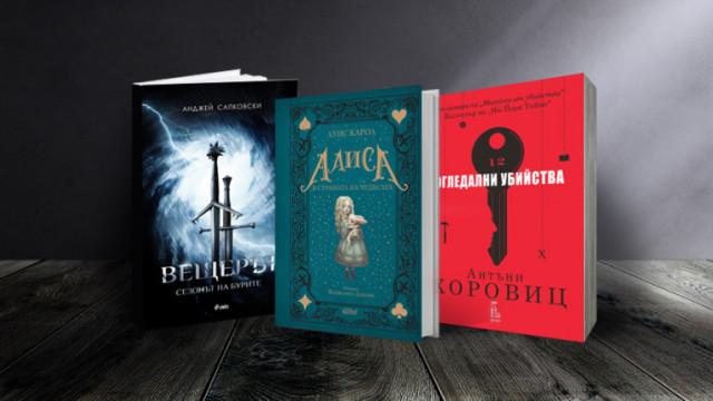"""""""Вещерът"""", """"Алиса в страната на чудесата"""", Антъни Хоровиц и 3 книги за уикенда"""