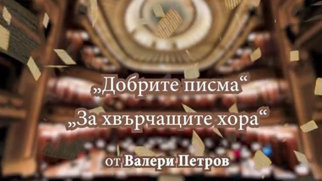 Софийската опера отправя специално видео-послание към медиците