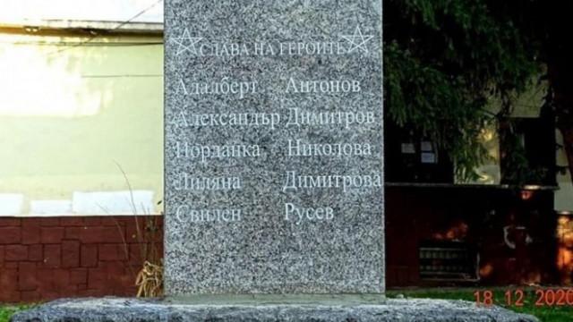 Неизвестни лица са счупили възстановената паметна плоча на Петимата от РМС