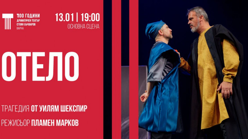 """Театралният афиш на Драматичен театър """"Стоян Бъчваров"""" започва с трагедията """"Отело"""""""
