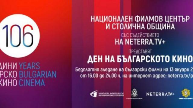 Безплатно гледане на български филми на 13 януари – Ден на българското кино