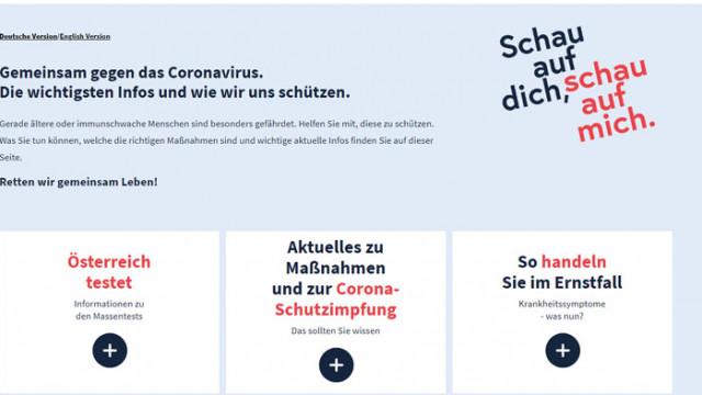 Австрия въвежда задължителна електронна регистрация за всички влизащи в страната