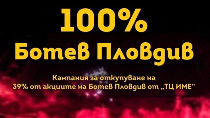 Феновете на Ботев (Пд) отново събират пари за нова инициатива