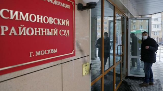 Още арести на опозиционери в Русия преди насрочени протести в подкрепа на Навални