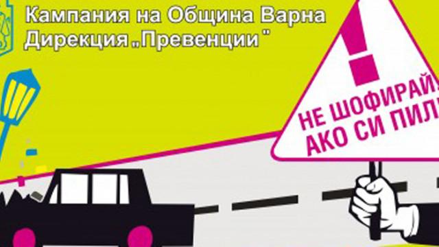 """Деца ще проведат онлайн дискусия в рамките на кампанията """"Не шофирай, ако си пил"""""""