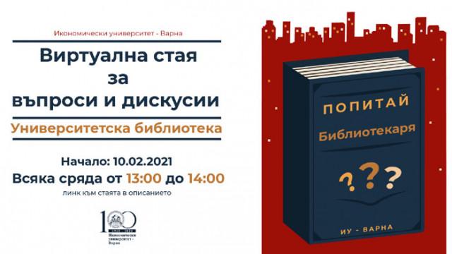 """Виртуална стая за въпроси и дускусии """"Попитай библиотекаря"""" в ИУ – Варна"""