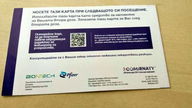 Ваксинационната кампания срещу COVID 19 във Варна набира скорост