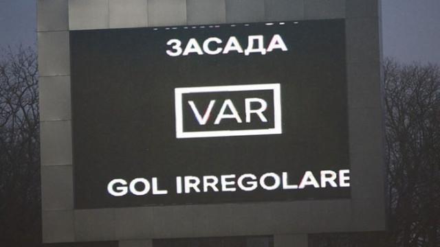 ФИФА ще инспектира въвеждането на ВАР в България