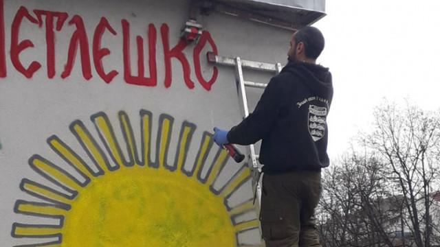 6-метров лик на Васил Петлешков украси фасадата на пловдивско училище
