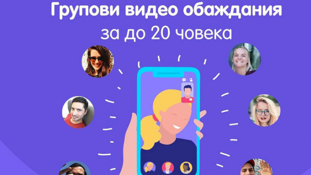 Груповите видео разговори във Viber вече са достъпни и в България (ВИДЕО)