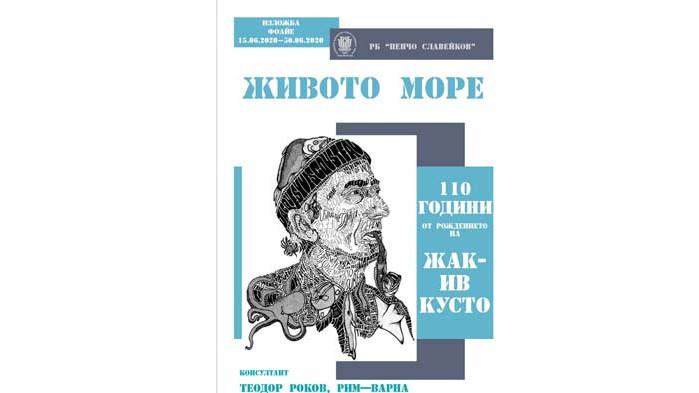 Изложба, посветена на Жак Ив Кусто, в регионалната библиотека във Варна