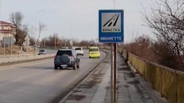 Без винетки: Близо 20 000 са глобените шофьори