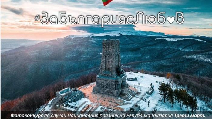 "Асим Адемов: Организирам национален фотоконкурс ""За България с любов"" по случай 3 март"