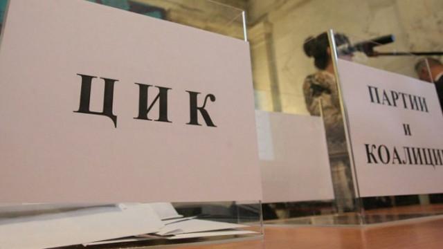 В 17 часа ЦИК тегли жребия за номерата на партиите и коалициите в бюлетината