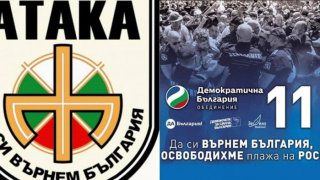 """""""Демократична България"""" открадна мотото на """"Атака"""""""