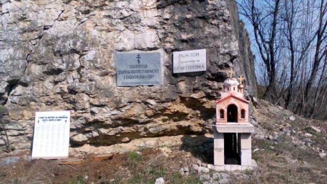 СДС-Варна, ще участва в поклонение в Ловеч в памет на жертвите на комунизма