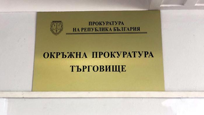 Четирима с обвинение за убийство, извършено в Търговишкото село Ралица