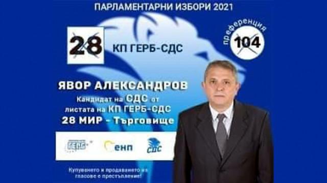 Д-р Явор Александров: Стремежът на десните политици е работа в полза на обществото
