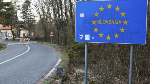 Словения поставя под карантина българите, влизащи в страната