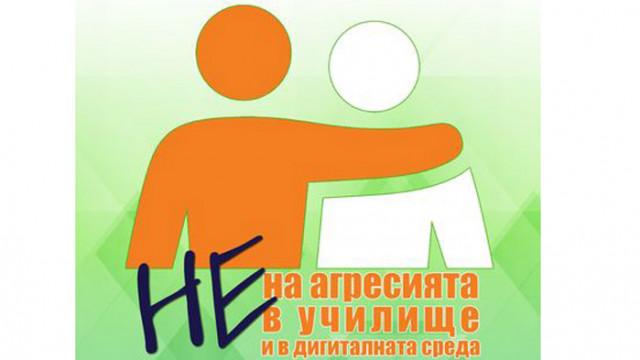 Младежи oт Варна ще се борят с агресията в училище и в дигиталната среда