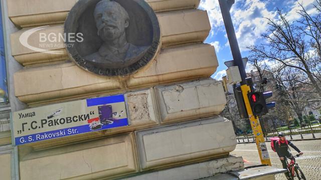 Доц. Тодор Чобанов: Георги Раковски е ренесансова личност, заветът му още е актуален