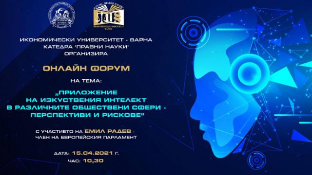 Седмица на правото в Икономически университет – Варна