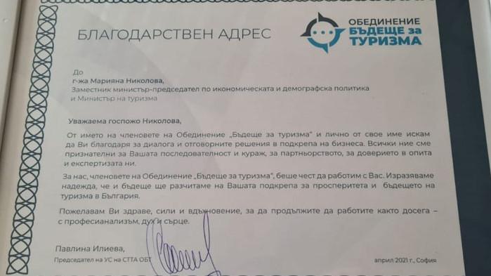 Вицепремиерът и министър на туризма Марияна Николова получи благодарствен адрес