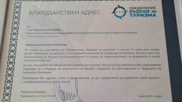 Марияна Николова получи благодарствен адрес от ОБТ за съвместната работа в туризма през мандата