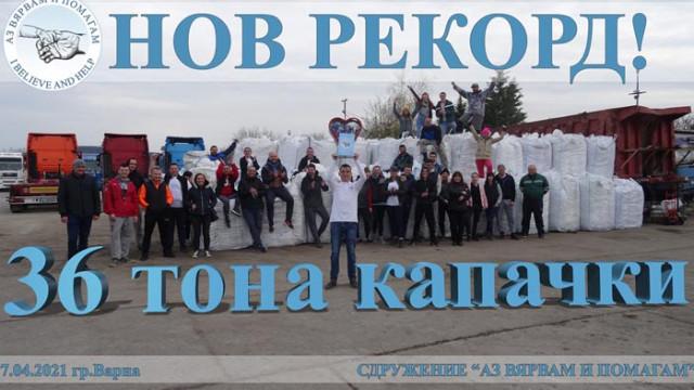 """Нов рекорд! 36 тона капачки се събраха от инициативата """"Аз вярвам и помагам"""" във Варна"""