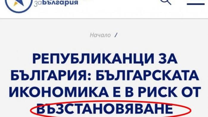 """Според партията на Цветанов българската икономика е """"в риск от възстановяване"""""""