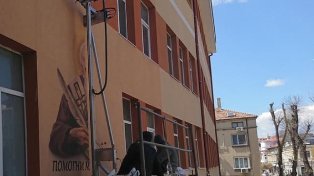 Изрисуваха лика на Климент Охридски с принтер на фасадата на училище