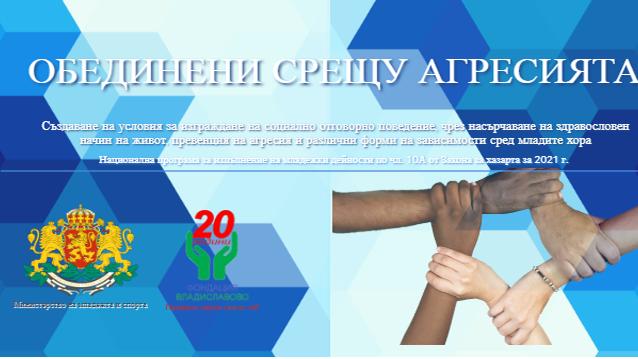 """Проект """"Обединени срещу агресията"""" стартира във Варна"""