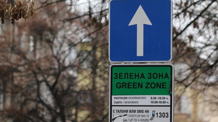 Днес и утре няма да работят синята и зелената зона