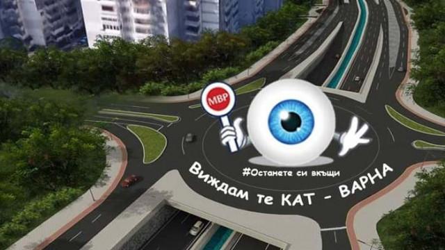 """Какво виждат във """"Виждам те КАТ-Варна"""""""