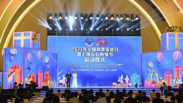 В Шанхай стартира месеца за насърчаване на потреблението