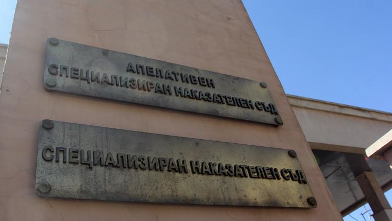 Следователите се жалват в 4 евроинституции за закриването на Спецсъда