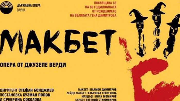 7 май 2021, 19.00, Държавна опера Варна Диригент Стефан Бояджиев,