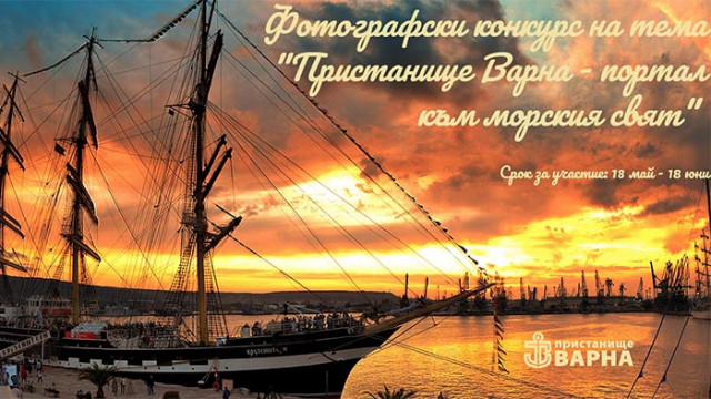 С фотоконкурс Пристанище Варна отбелязва 115-тата си годишнина