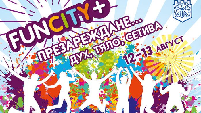 Варна се готви за най-мащабния младежки фестивал Funcity +,който тази