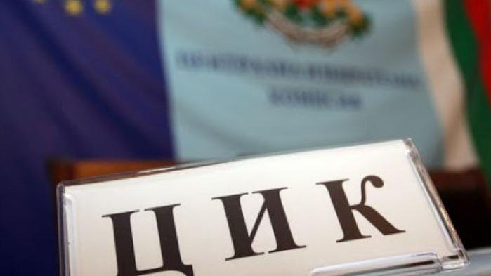 До 26 май ще е регистрацията на партии и коалиции за вота на 11 юли