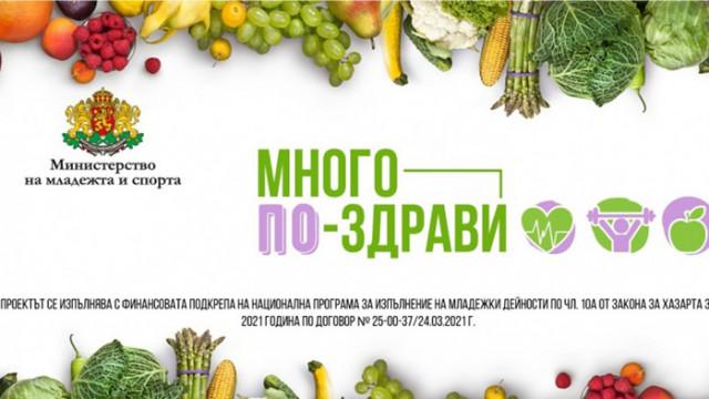 """Фондация """"Повече от дом"""" с кампания за здравословен живот сред младите"""