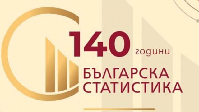 Българската статистика навършва 140 години